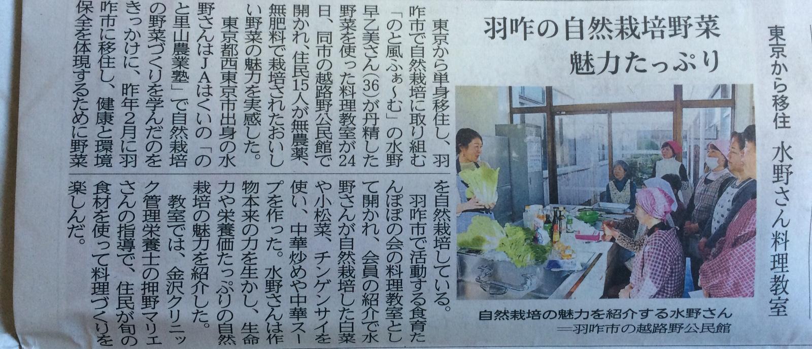 2018.11.25付『北國新聞』朝刊に記事を掲載して頂きました。