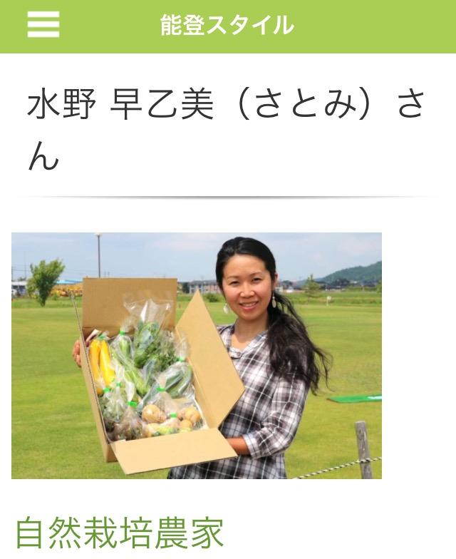 【能登スタイル】さんに記事を掲載して頂きました。