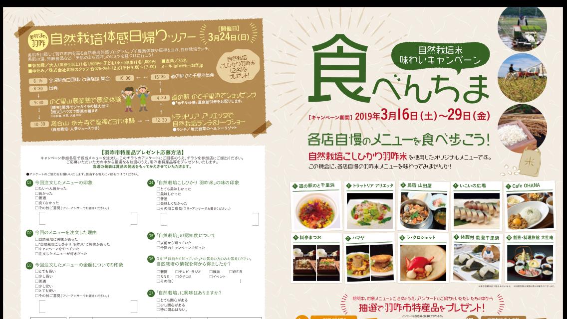 【3/24(日)】自然栽培体感日帰りツアー!