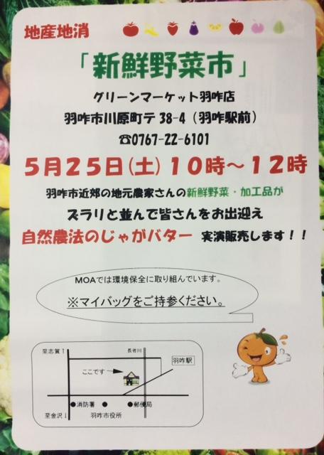 5/25(土)【新鮮野菜市】@グリーンマーケット羽咋店のご案内♬