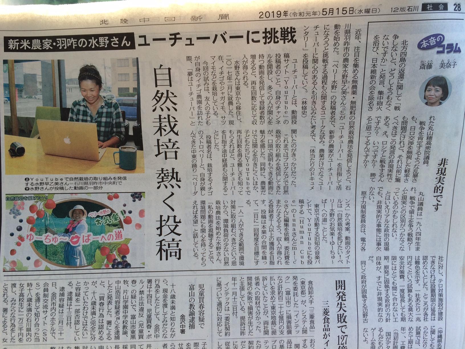 北陸中日新聞の社会面に記事を掲載して頂きました!