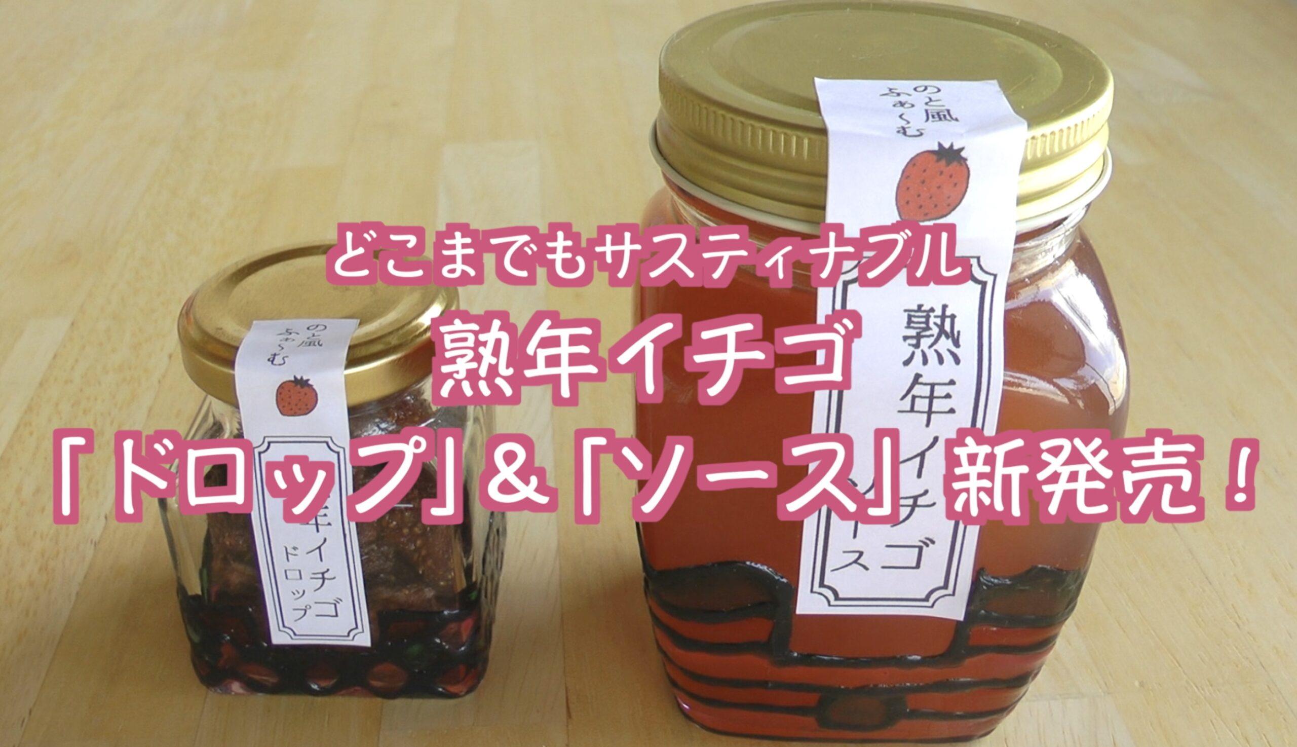 【完売】熟年イチゴ ドロップ/ソース残り僅か!