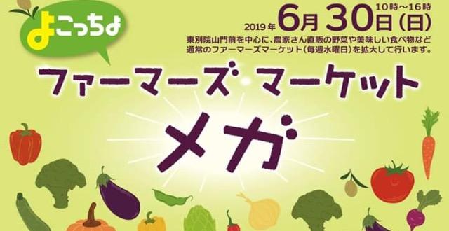 6/30(日)ファーマーズマーケット メガ@金沢市の出店のお知らせ