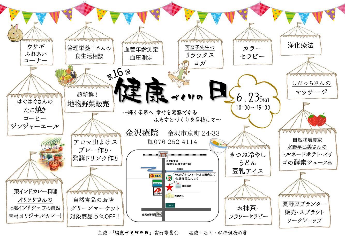 6/23(日)健康づくりの日@金沢療院に出店します ✽.。.:*