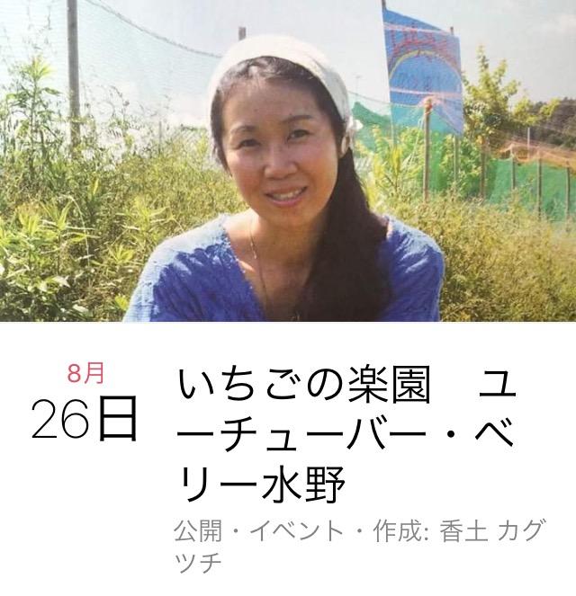8/26(月)金澤表参道の【香土(カグツチ)】さんにてお話しさせて頂きます。