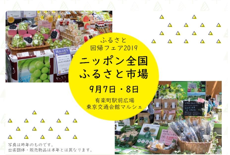 9/7(土)ふるさと回帰フェア2019(東京/有楽町)にて熟年イチゴを販売します。
