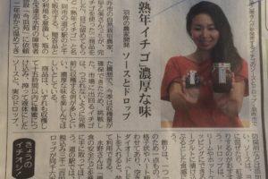 本日(6月14日)付『北陸中日新聞』に熟年イチゴシリーズの記事を掲載して頂きました。